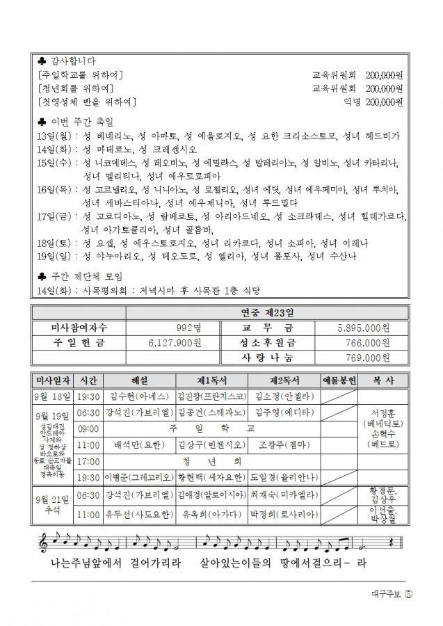 0912연중제24주일 (1)002.jpg