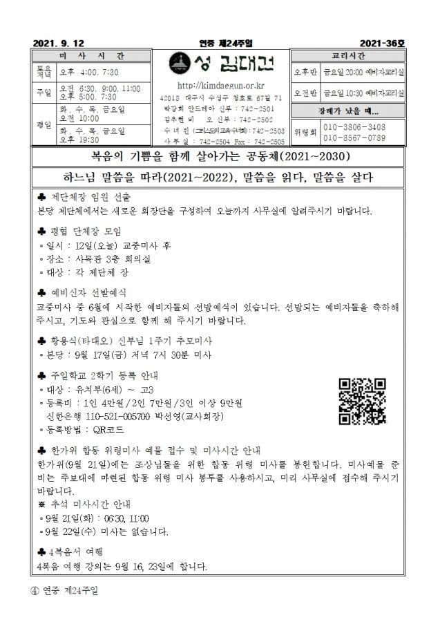 0912연중제24주일 (1)001.jpg