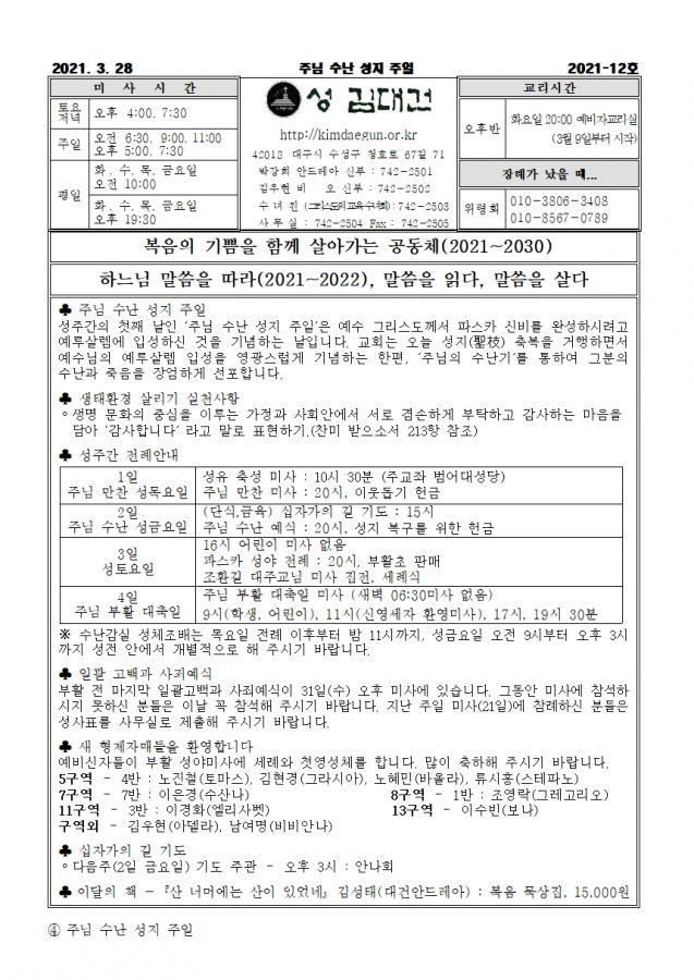 0328주님수난성지주일001.jpg