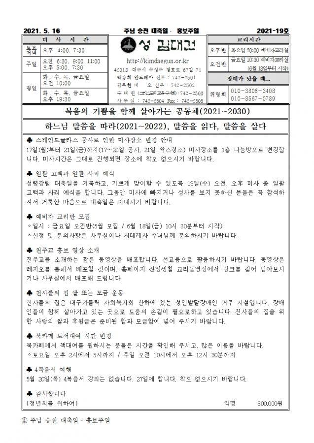 0516주님승천대축일(본당주보)001.jpg
